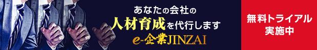 e-企業JINZAIへのリンク